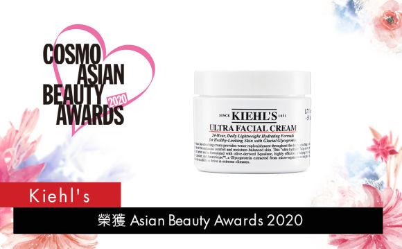 廣受亞洲地區女生追捧的萬用補濕面霜|Kiehl's Ultra Facial Cream 榮獲亞洲美容大獎