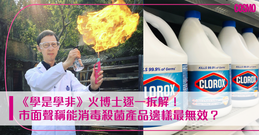 https://www.cosmopolitan.com.hk/var/cosmopolitanhk/storage/images/lifestyle/dr-jason-teach-you-how-to-disinfect-covid-19/3652996-1-chi-HK/_1_img_885_590.png