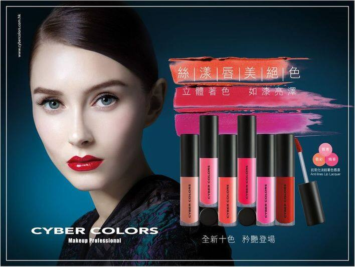 CYBER COLORS抗氧化淡紋著色唇漆